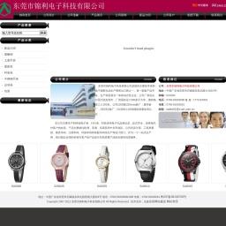 通过迪斯尼,雅芳验厂手表工厂- 东莞市锦利电子科技有限公司