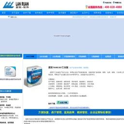 蓝软官网-ERP软件下载 ERP系统下载 仓库管理 进销存财务 免费下载!