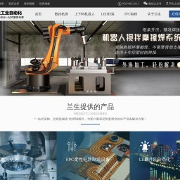 机床机器人自动化_数控机床销售和上下料机器人的集成服务
