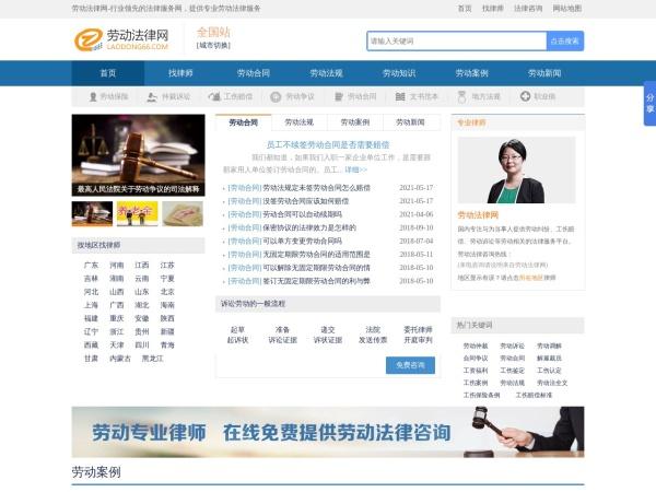 劳动法网-中国专业的劳动法和劳动争议仲裁服务网