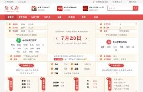 老黄历网官网