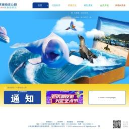 大连老虎滩海洋公园官网:神奇&欢乐海洋~~