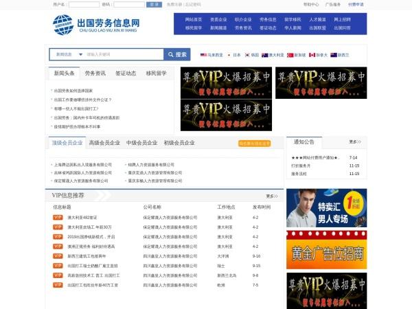 中国出国劳务信息网