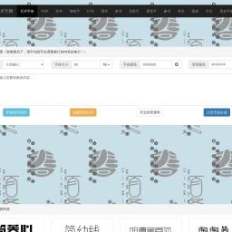 艺术字体在线生成器 艺术字体转换器 艺术字在线转换 繁体字体 手绘pop字体-老鞋子艺术字网