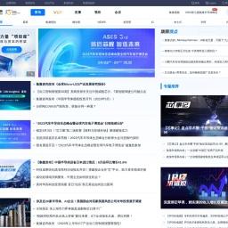 爱集微 - ijiwei:专业的ICT产业咨询服务机构