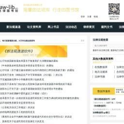 法律图书馆:法律法规数据库 法律论文 法律图书,法律门户网站