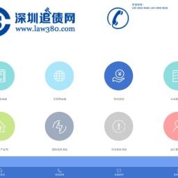深圳追债律师,经济纠纷律师,债权债务纠纷律师-深圳追债网