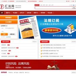 汇法网-法务平台:找律师、裁判文书、法律法规、合同、法律新闻