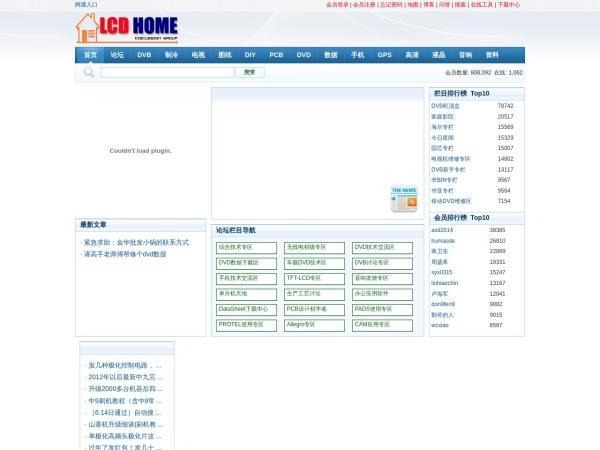 LCD之家
