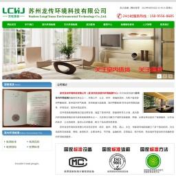 苏州龙传环境科技有限公司-甲醛检测_室内环境检测_苏州测甲醛公司