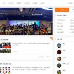 首页 -  深圳骑行网 -  Powered by Discuz!