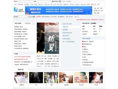 连城读书_小说网,华语原创小说旗帜门户,军事小说,校园小说,言情小说,同人小说,耽美小说在线阅读,在线小说,穿越小说