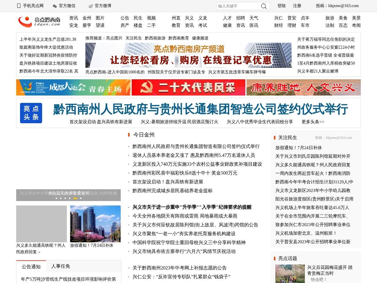 亮点黔西南-贵州黔西南州兴义新闻-关注黔西南新闻旅游教育消费报道