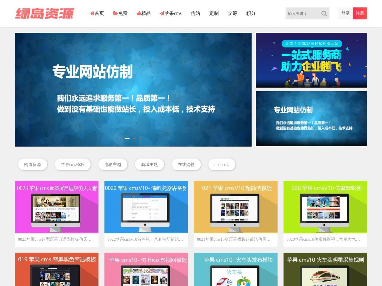 綠島網站模板資源截圖