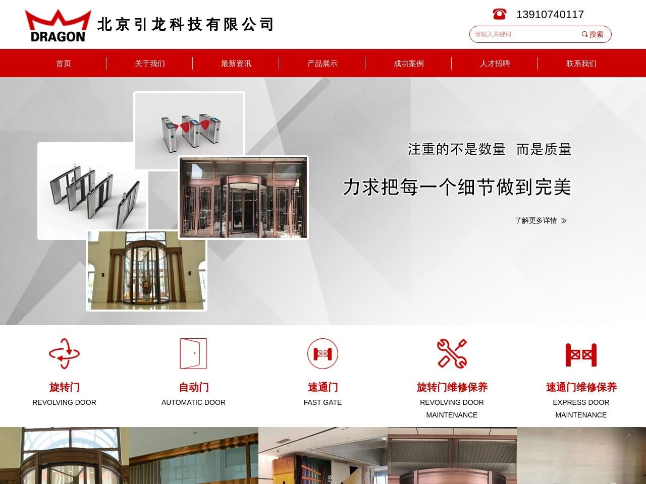 北京引龙科技有限公司