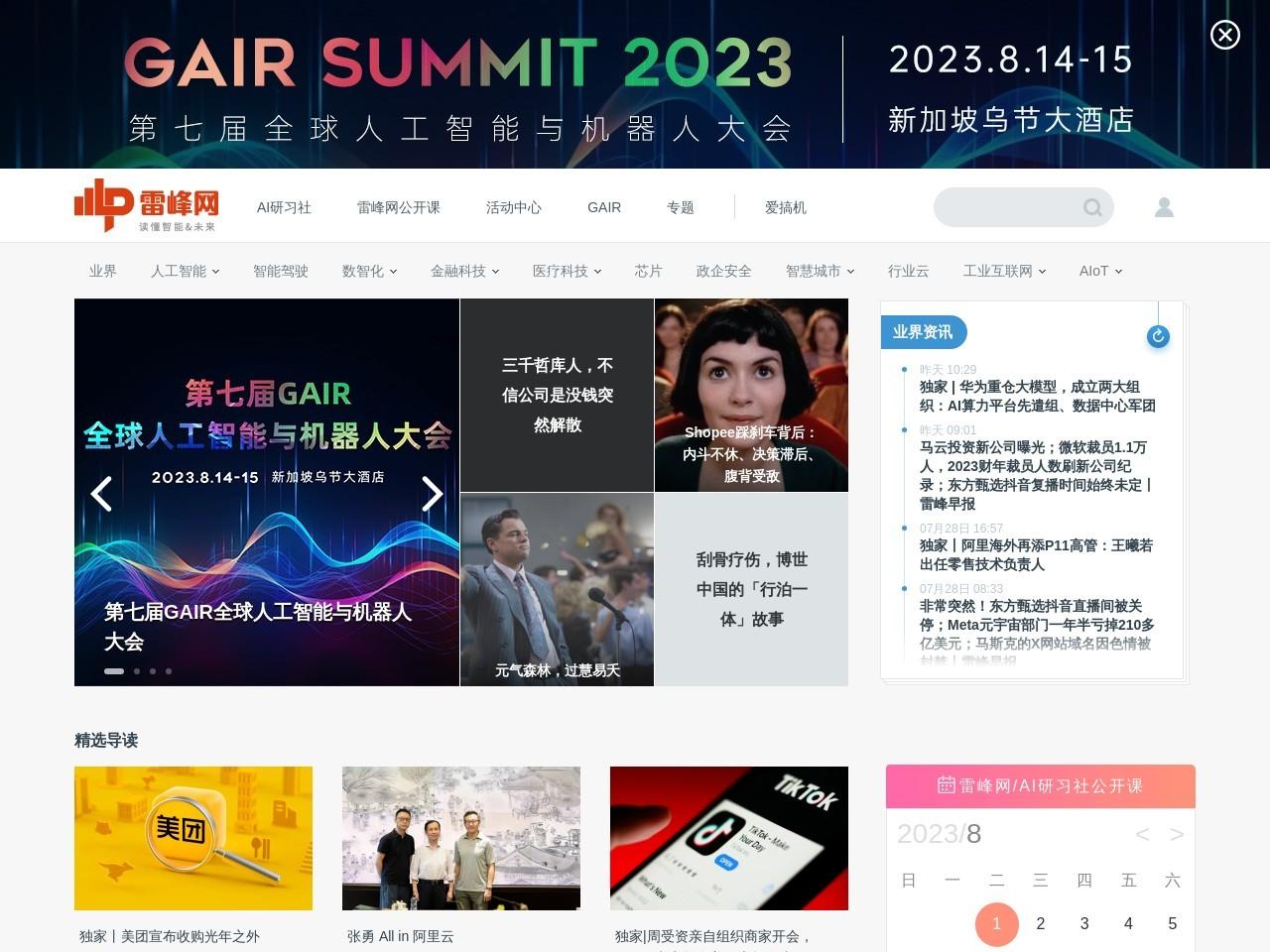 读懂智能&未来(www.leiphone.com)