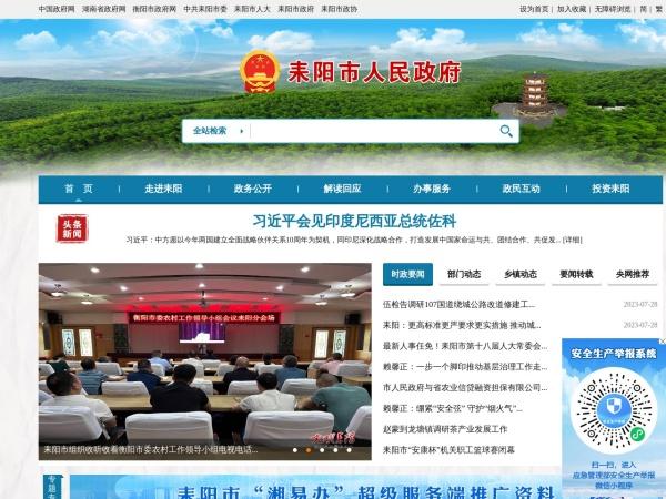 www.leiyang.gov.cn的网站截图