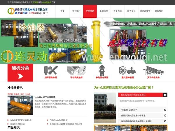 www.lengyouqi.net的网站截图