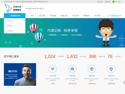 深圳注册公司记账报税