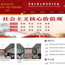 漯河职业技术学院-河南工业大学漯河工学院