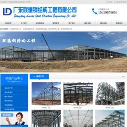 广东_河源_清远_梅州_钢结构工程_钢结构厂房|桁架|高层|桥梁_钢结构公司-广东联德钢结构工程