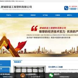 土工格栅_山东土工材料厂家|肥城联谊工程塑料有限公司