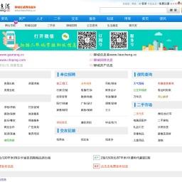 聊城信息港(liaocheng.cc)聊城综合门户网站,聊城权威网络媒体!