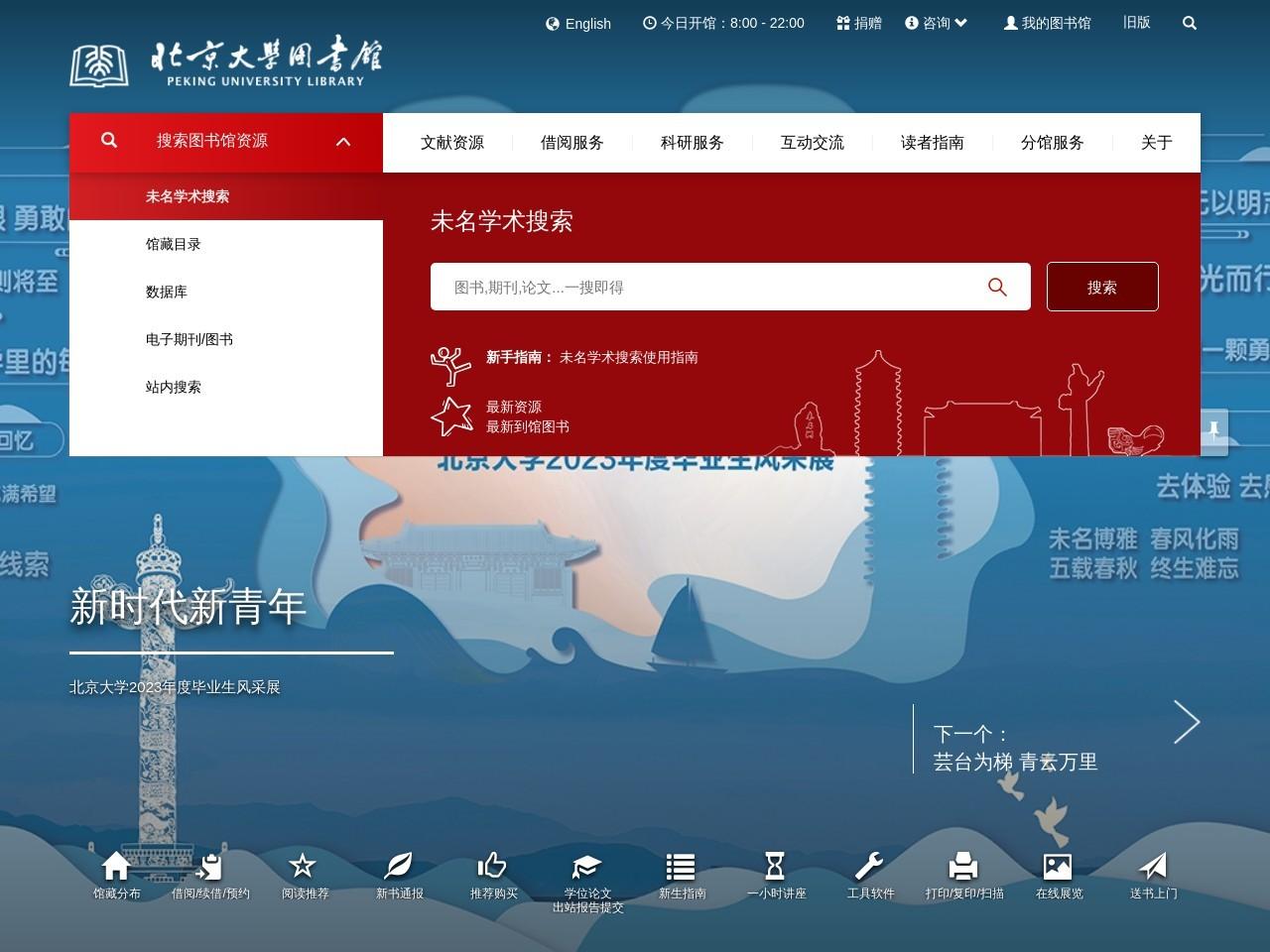 北京大學圖書館截圖