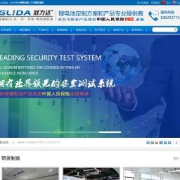 锂电池生产厂家_18650锂电池厂家_机器人锂电池定制_锂电池PACK厂