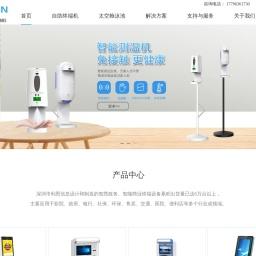 深圳市利恩信息技术股份有限公司