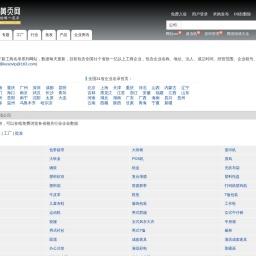 【利酷搜】-公司黄页大全,企业名录大全