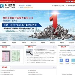 徐州劳务派遣-徐州市利民劳务服务有限公司