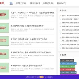 灵芝孢子粉的吃法(怎么吃效果最好?)功效与作用_2020年市场价格-灵芝养生网