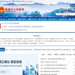 临海门户网站