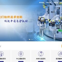 苏州林华医疗器械股份有限公司