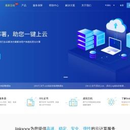 联网科技 - 高防企业级云服务器提供商