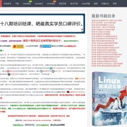 《Linux就该这么学》 - 必读的Linux系统与红帽RHCE认证免费自学书籍