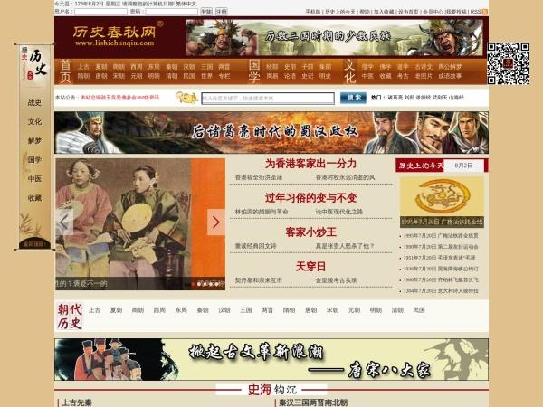 专注于中国古代历史