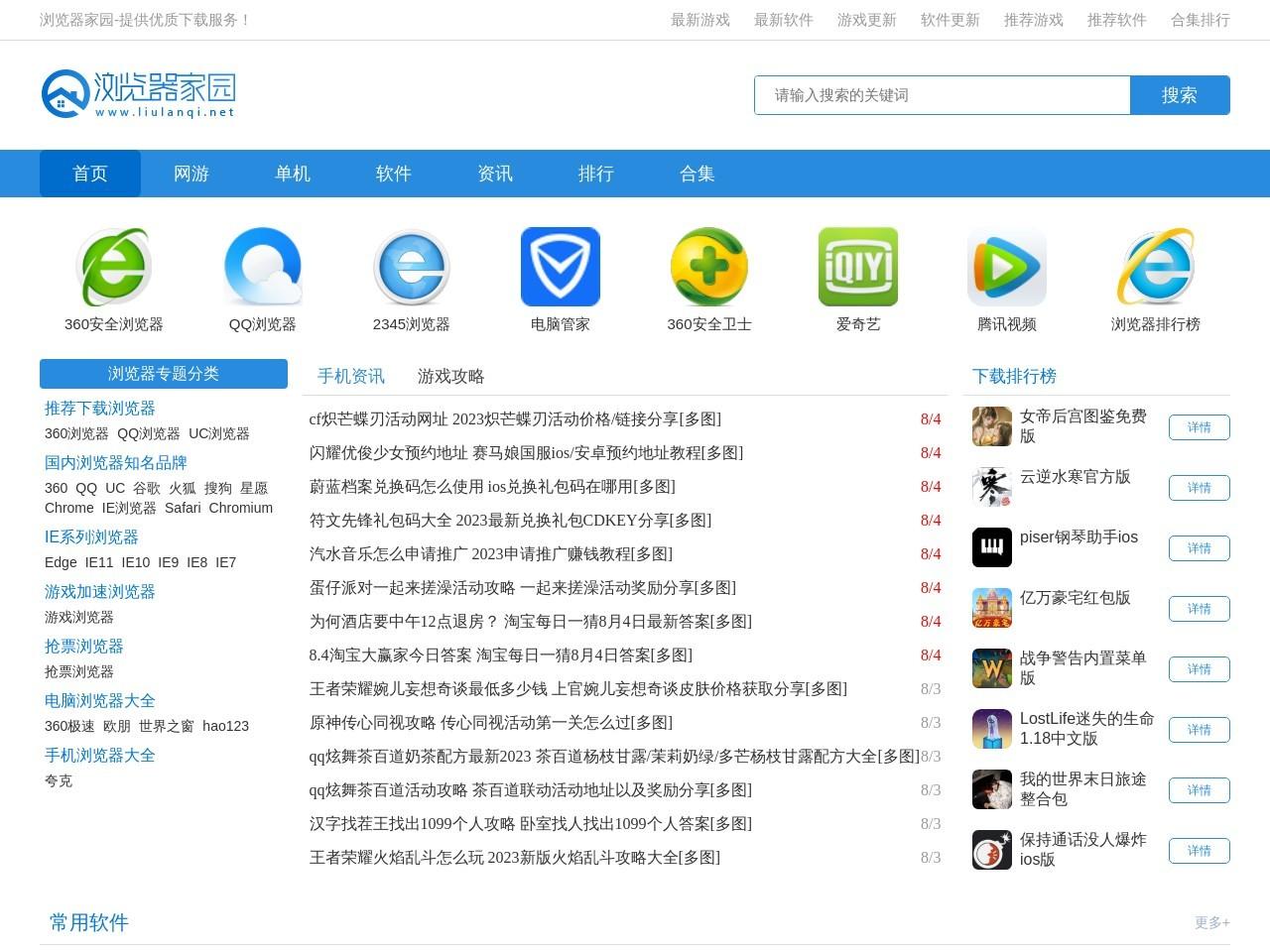 浏览器家园-电脑手机浏览器最新下载推荐评测_2021热门手机软件游戏下载网站