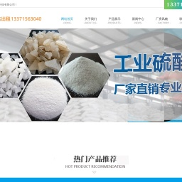 硫酸铝-无铁硫酸铝-淄博同益化工科技有限公司