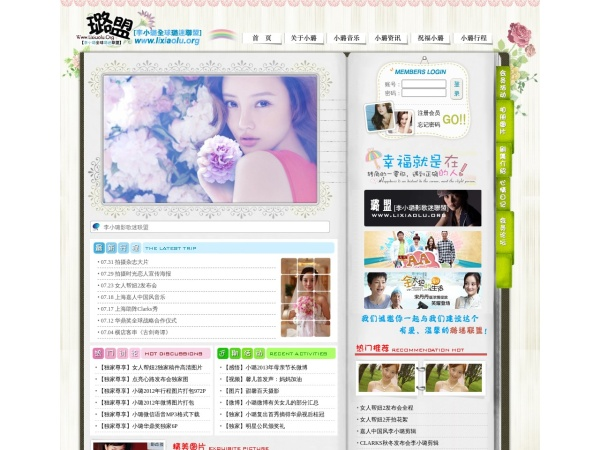 李小璐官方网站