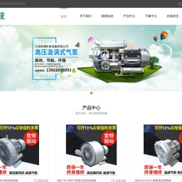 上海高压风机_漩涡气泵厂家_防爆鼓风机生产_富士鼓风机销售_上海梁瑾机电设备有限公司