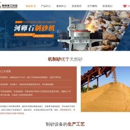 制砂设备,新型制砂机,机制砂设备,制砂机价格