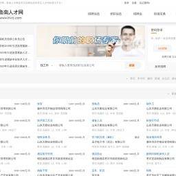 枣庄人才网最新人才信息展示,服务枣庄人才市场-鲁南人才网