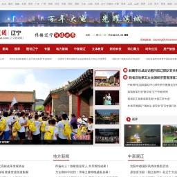 首页-中新网辽宁新闻
