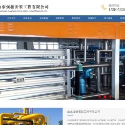 LNG气化站_LPG_CNG加气站_液化天然气站_石油气站安装厂家-山东强驰安装工程有限公司