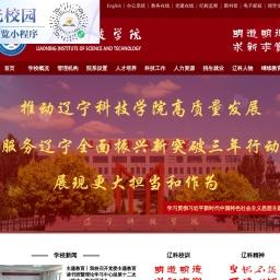 辽宁科技学院
