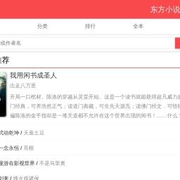 东方小说阅读网_无弹窗小说网_顶点小说,笔趣阁,txt,123,百度贴吧,起点中文网,sodu,5200,免费阅读