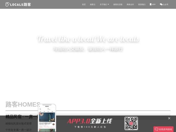 www.localhome.cn的网站截图