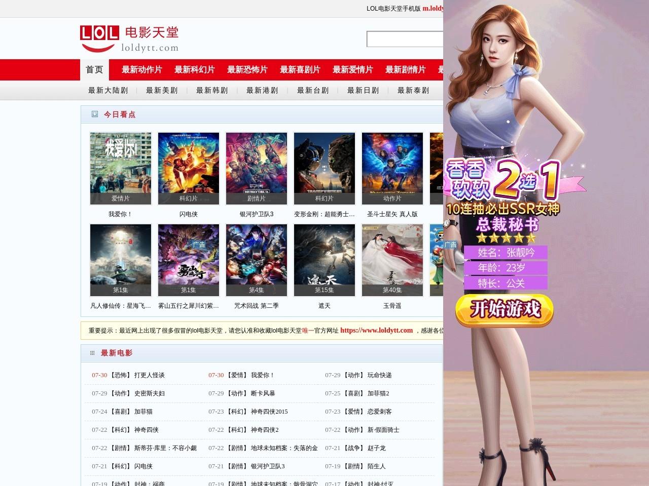 LOL电影天堂_电影天堂_全集网_最新电影迅雷下载